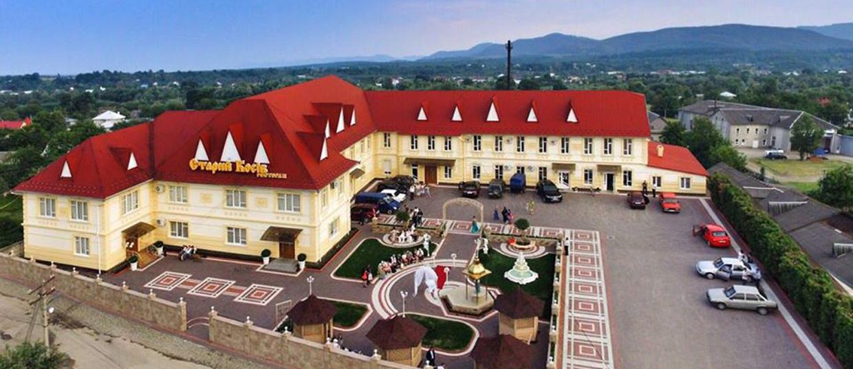 Готель - Ресторан «Старий Косів»