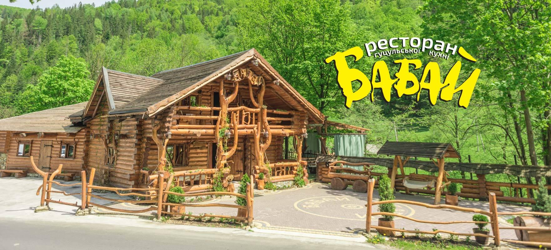 Ресторан «Бабай» — село Яворів