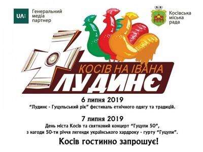 Фестиваль «Лудинє» — Косів 2020